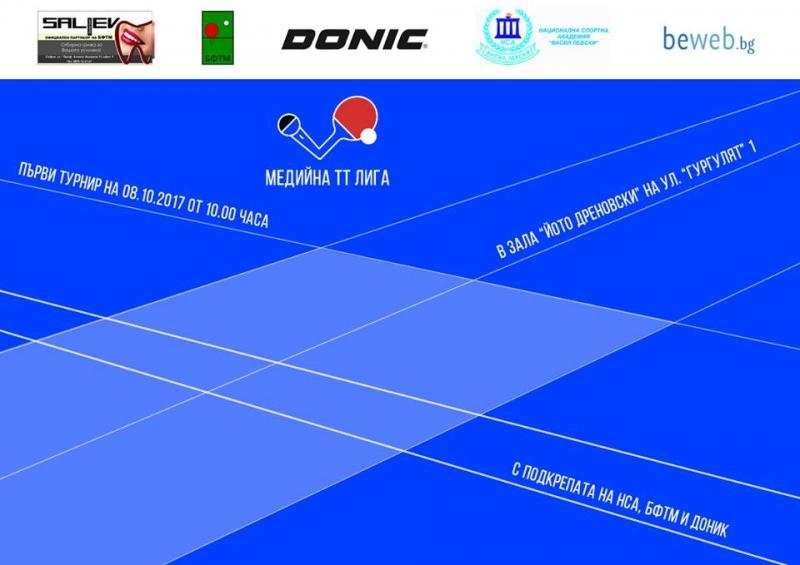 Стартира Медийна лига по тенис на маса