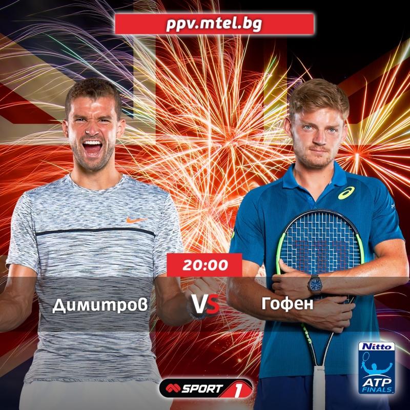 Финалът на тенис сезона Димитров – Гофен на живо тази вечер