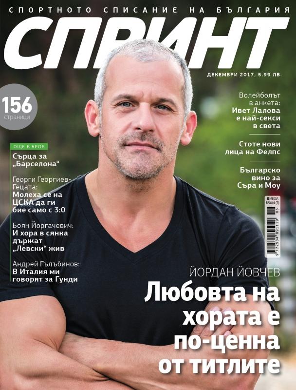 Григор Димитров и Виктория Томова в новия брой на Спринт